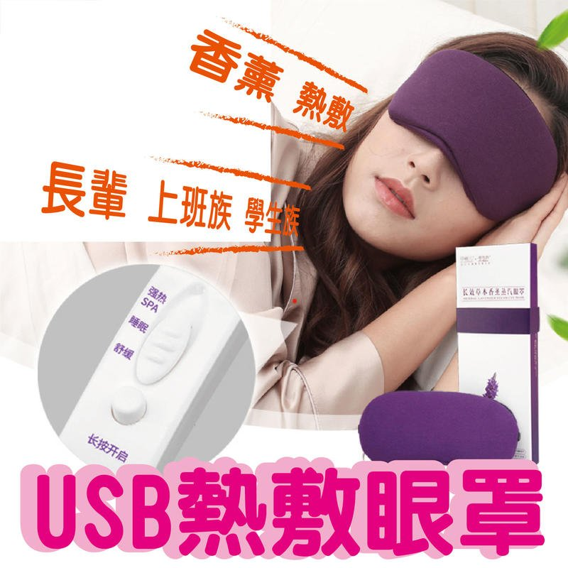 【GooDay】原廠正品 USB蒸氣眼罩 控溫定時 蒸汽眼罩 熱敷 紓壓 花王 暖腳 暖手 黑眼圈【EH-002】