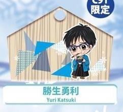 [現貨] C91 yuri!!! on ice 繪馬 勇利 維克托 尤里