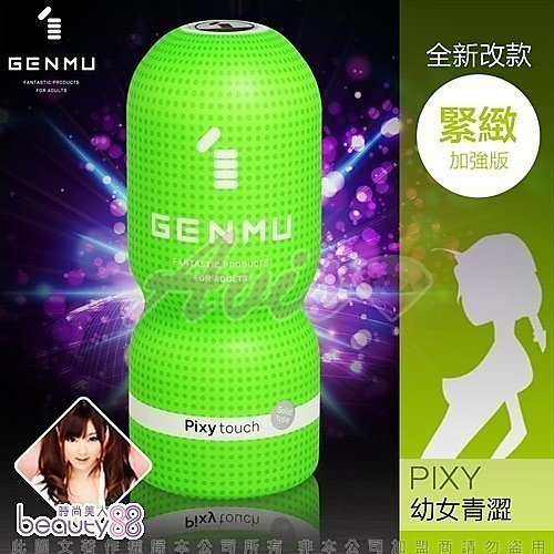 【VIVI情趣】日本GENMU二代 PIXY 青澀少女 新素材 緊緻加強版 吸吮真妙杯-綠色[209847]_單一