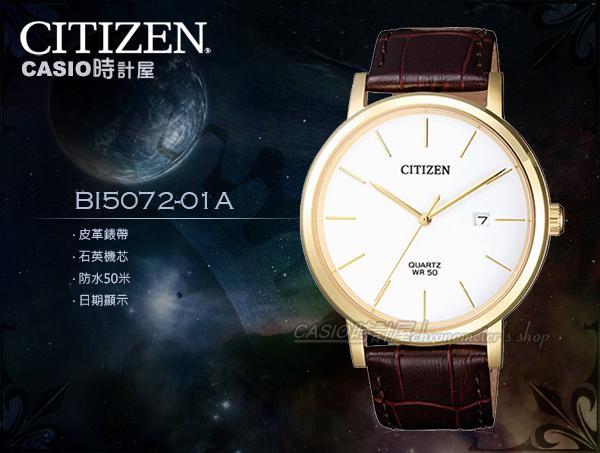 CITIZEN 星辰手錶專賣店 時計屋 BI5072-01A 石英男錶 皮革錶帶 白色錶面 防水/新品/保固/發票