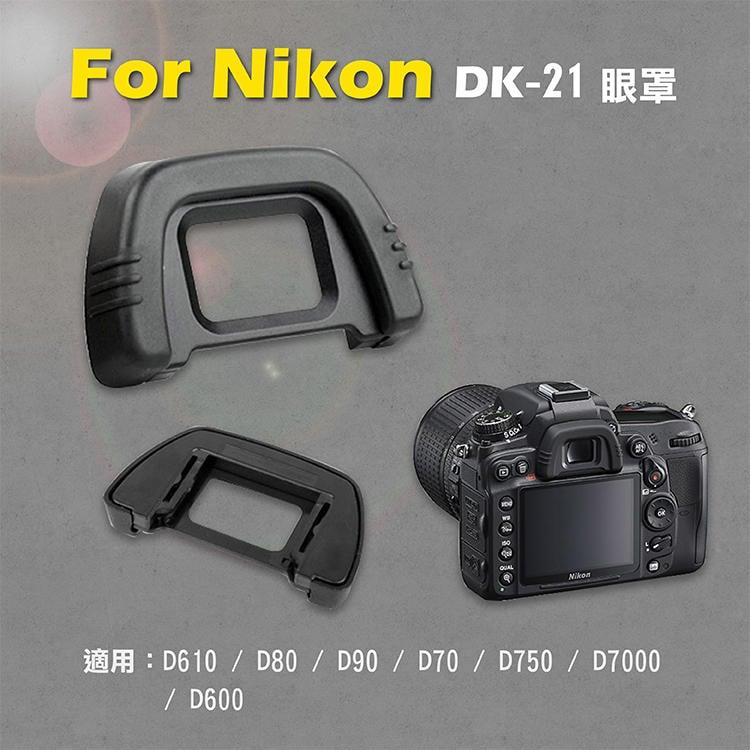 展旭數位@Nikon DK-21眼罩 取景器眼罩 D610 D80 D90 D70 D750 D7000用 副廠