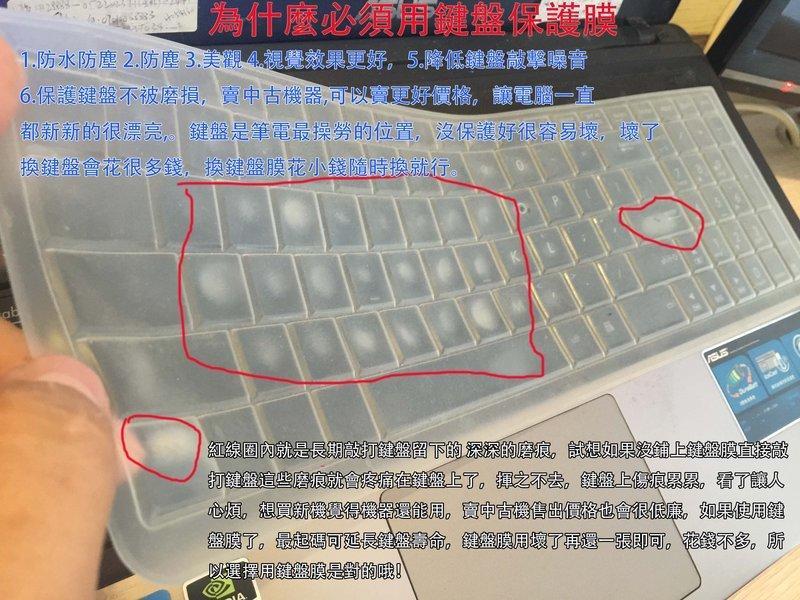 *樂源*15.6吋帶數字鍵 ACER Aspire E15 E5-572G 鍵盤膜ACER E5-771G-51EA