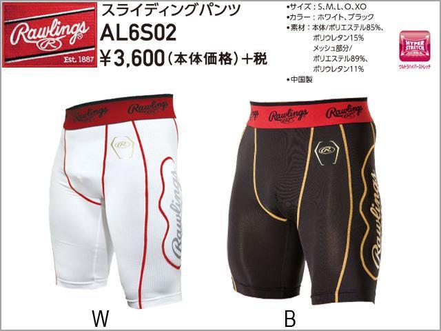 Rawlings 羅林斯 滑壘褲 緊身褲 AL6S02 (兩側防撞設計,可內置護檔)