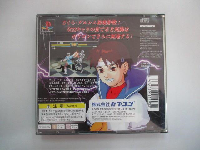 PS 日版 GAME  快打旋風 EX plus α(說明書有折)(41060155)