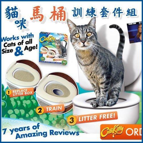 *WANG*CitiKitty《貓咪馬桶訓練套件》教愛貓用馬桶,省錢省力,不再買貓砂 特價:175元