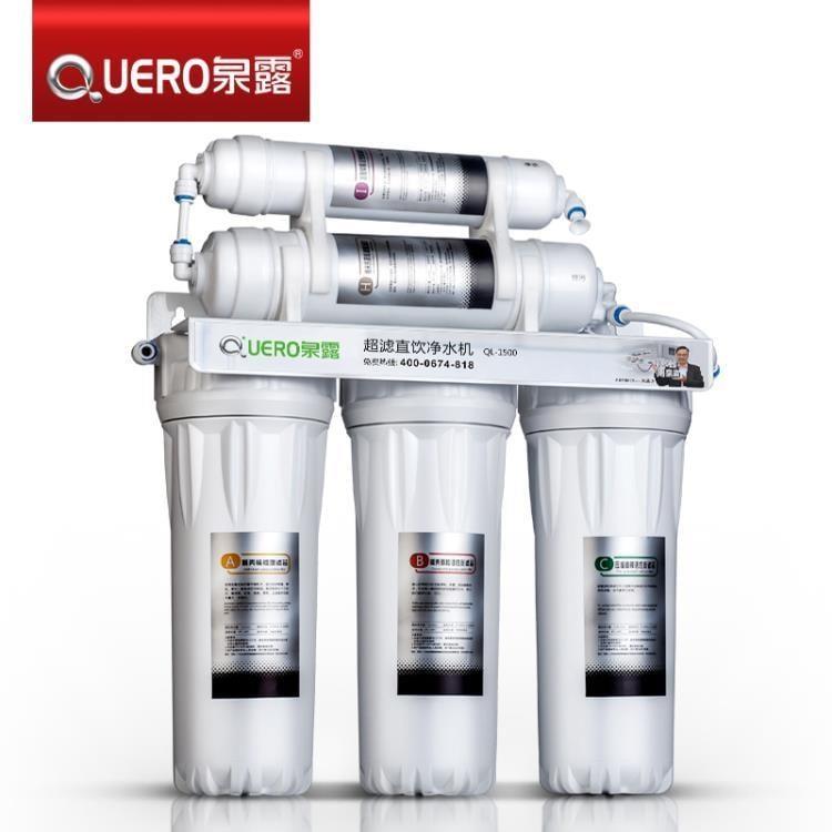 泉露凈水器家用直飲自來水過濾器凈水機廚房前置礦物質GB4987 TW--優的館