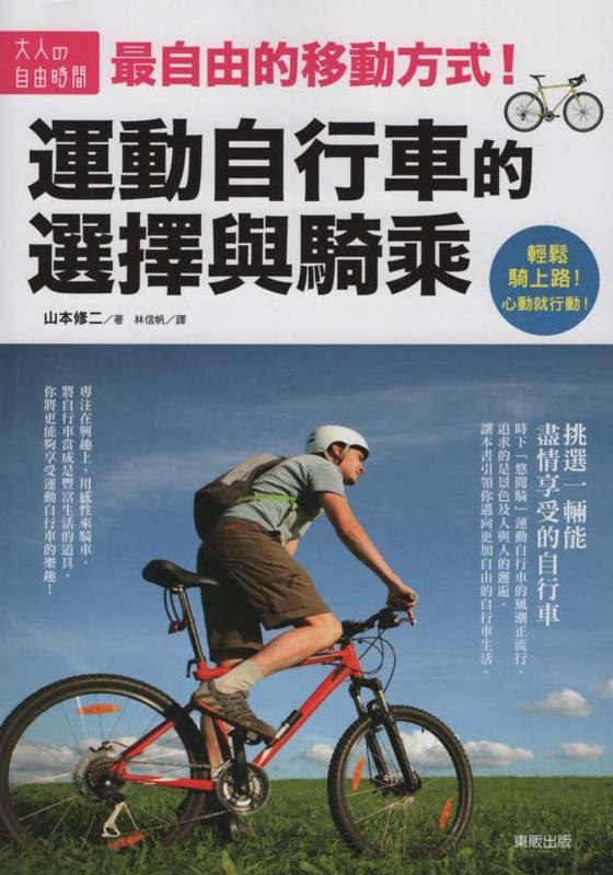 *【知書房】台灣東販出版∣運動自行車的選擇與騎乘∣山本修二著∣9789864751013∣二手,滿399元免運