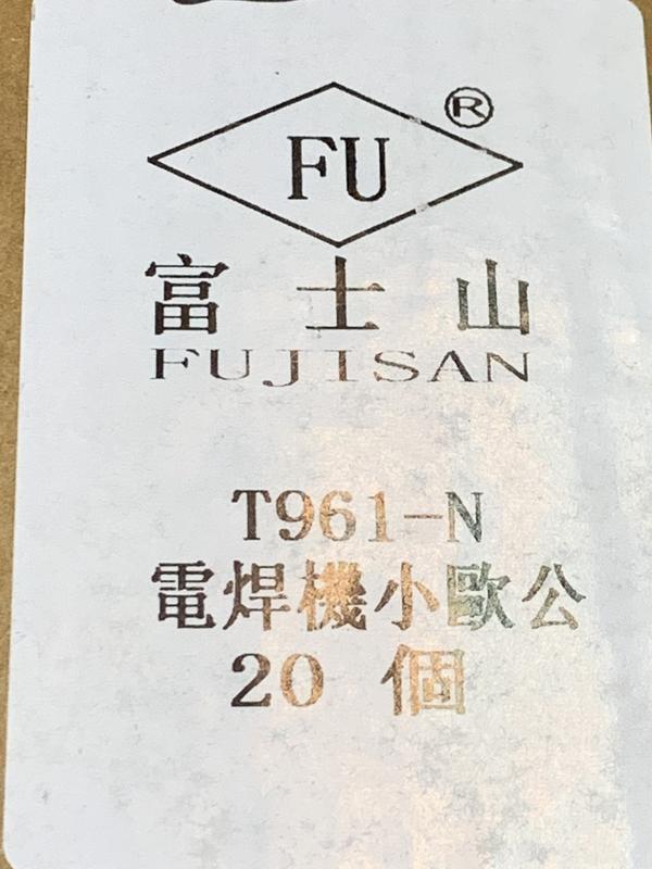 FU 富士山 T961-N 電焊機小歐公 電焊機後接頭 一公一母 一組