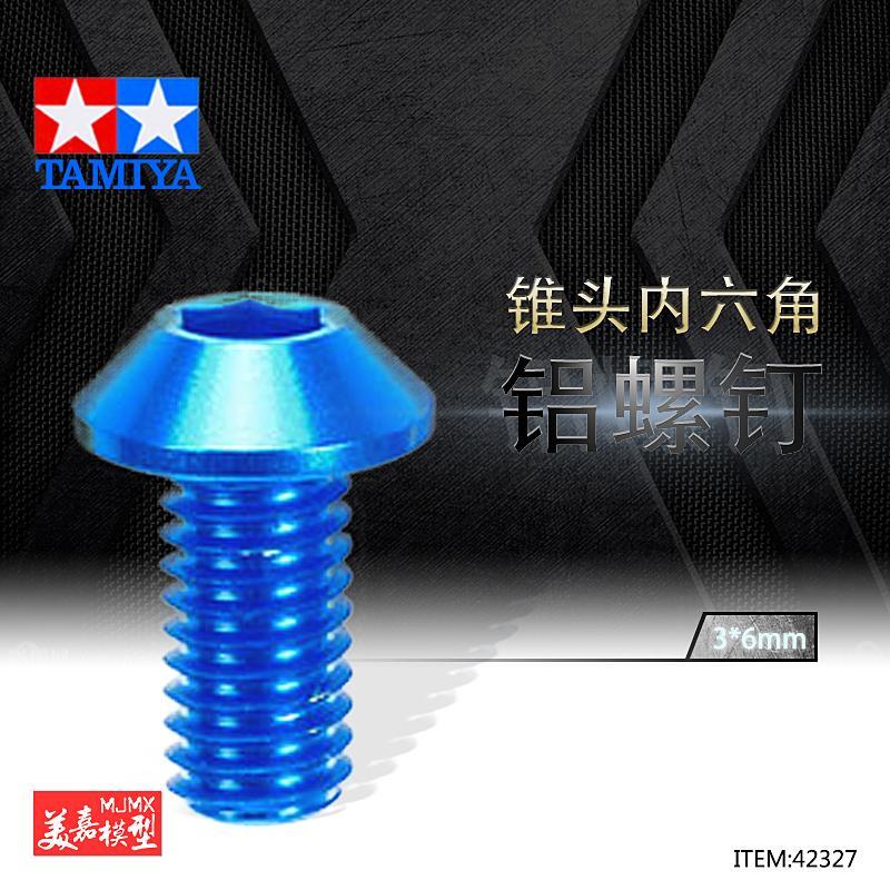 【汽車模型-免運】拼裝遙控車RC模型配件錐頭內六角鋁螺釘3x6mm 42327 美嘉模型