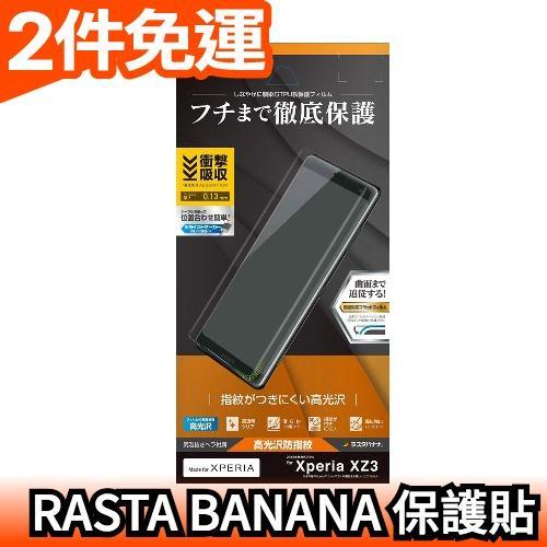 現貨【防指紋】 日本製 RASTA BANANA 香蕉牌Sony Xperia XZ3 手機 螢幕保護貼 透明【愛購者】