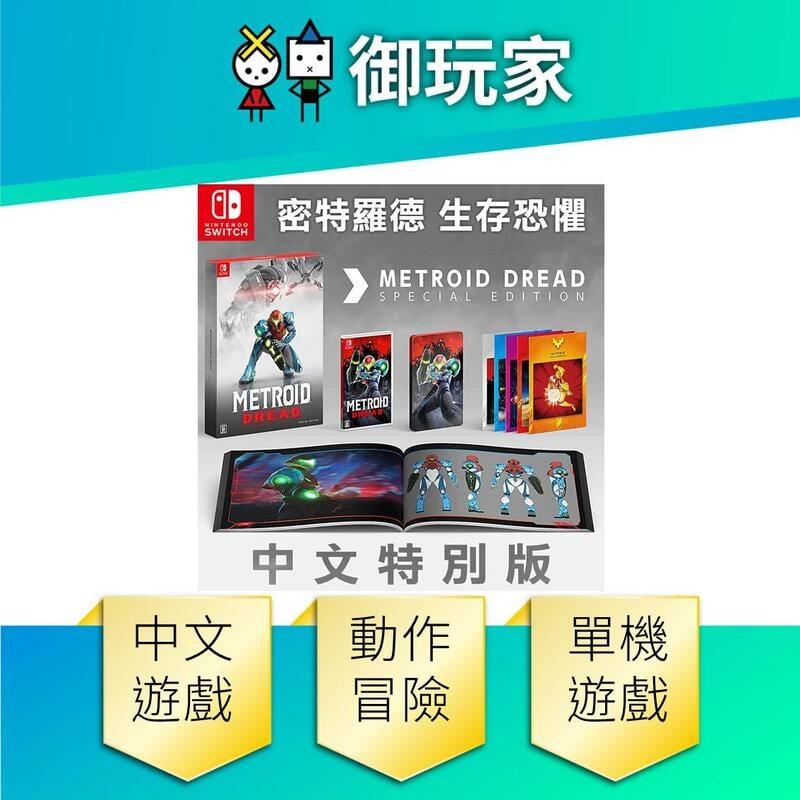 ★御玩家★現貨 NS Switch 密特羅德 生存恐懼 中文版 10/8發售 任天堂