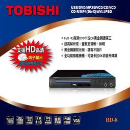 (附HDMI線)TOBISHI不挑片HDMI/USB/DVD卡拉OK影音光碟機HD-8