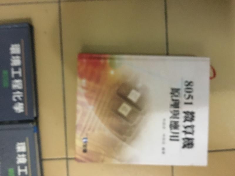 《8051微算機原理與應用(精裝本)》2012年初版ISBN:9572183755│全華圖書│林銘波