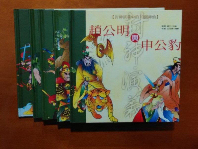 童書 封神演義中的10個神仙 1-5冊(全) 水筆仔工作室 ISBN:9789867832306【明鏡二手書 2003】