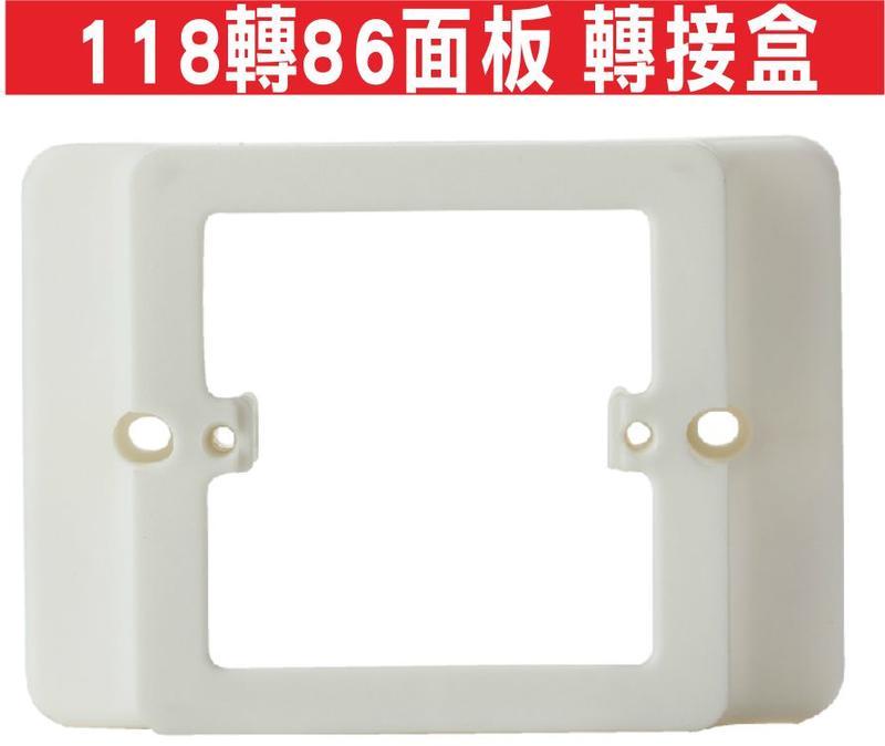 {遙控達人}118轉86面板 轉接盒 台灣插座轉大陸插座 智能插座用 Aqara開關適用