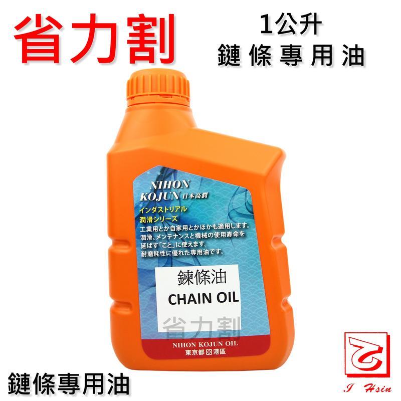 【省力割】鏈條油 鏈鋸專用油 鍊條油  MS170 MS180 MS180C MS250 MS260 CS3000