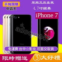 保固一年 原廠盒裝Apple iPhone7 Plus 256G 128G i7 i7+ (送鋼化膜+空壓殼)