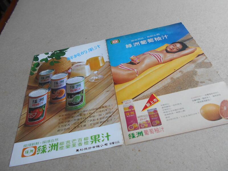 早期廣告@黑松綠洲果汁廣告@雜誌內頁2張照片@群星書坊 CX-36-1