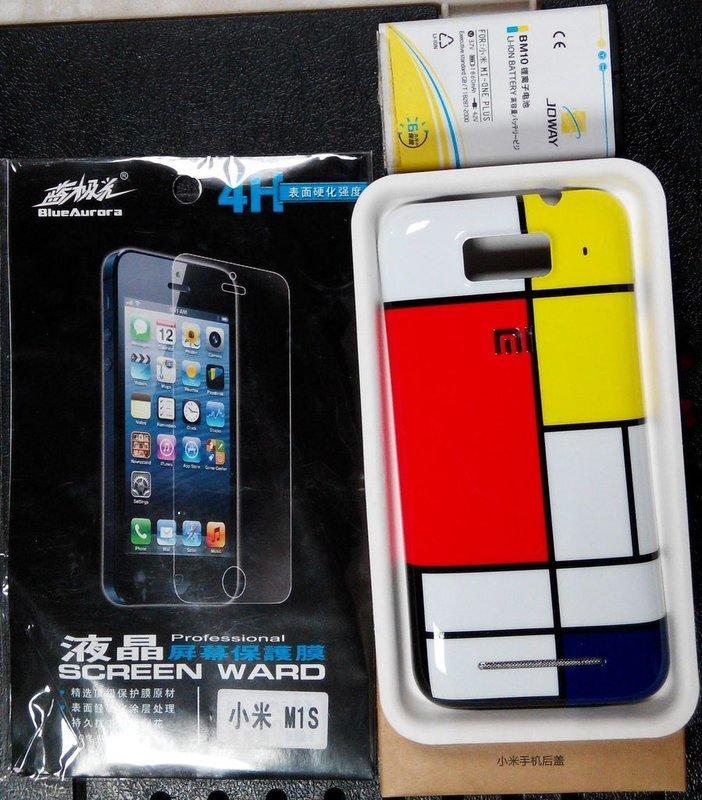 小米1S MI1S 電信版 原廠手機後蓋 藍極光 4H 保護貼 電池