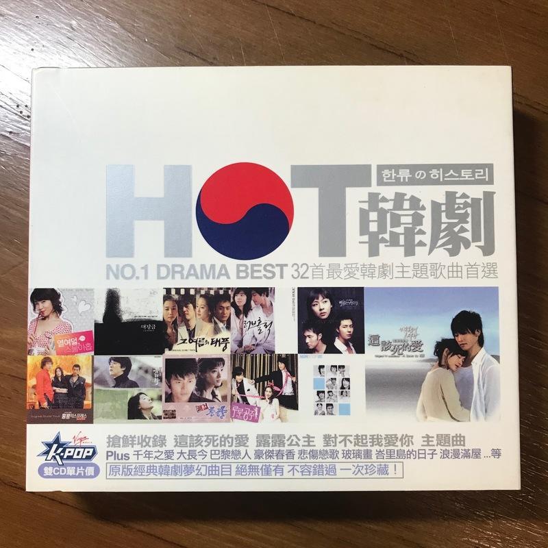 """"""" HOT 韓劇 """"  雙CD"""