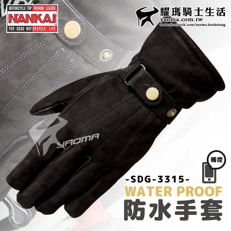 NANKAI手套|女用 騎士手套 黑 防水手套 保暖手套 可觸控 女版手套 SDG-3315  耀瑪台中安全帽機車部品