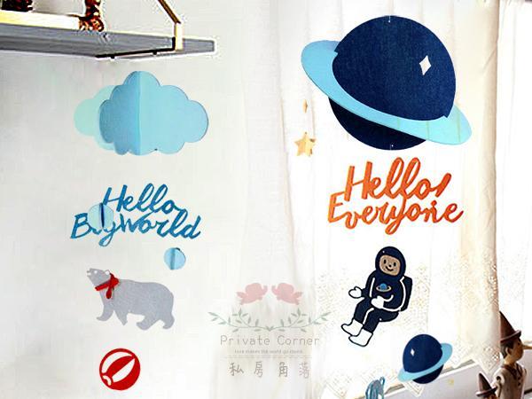 ◎私房角落【EFC0082】哈囉哈囉太空人/北極熊立體吊飾(2款選)不織布掛飾星球宇宙寶寶房小孩房教室櫥窗佈置露營派對