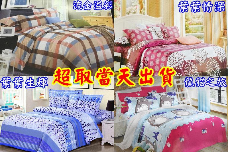 【雙人床包】四件組 有鋪棉 舒適柔順 磨毛冬包舖棉款 兩用被套 枕頭套有拉鍊  ★恩寵★