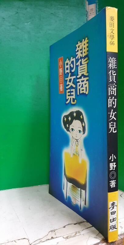★【達摩二手書坊】小野作品集6雜貨商的女兒 小野 麥田 26042553