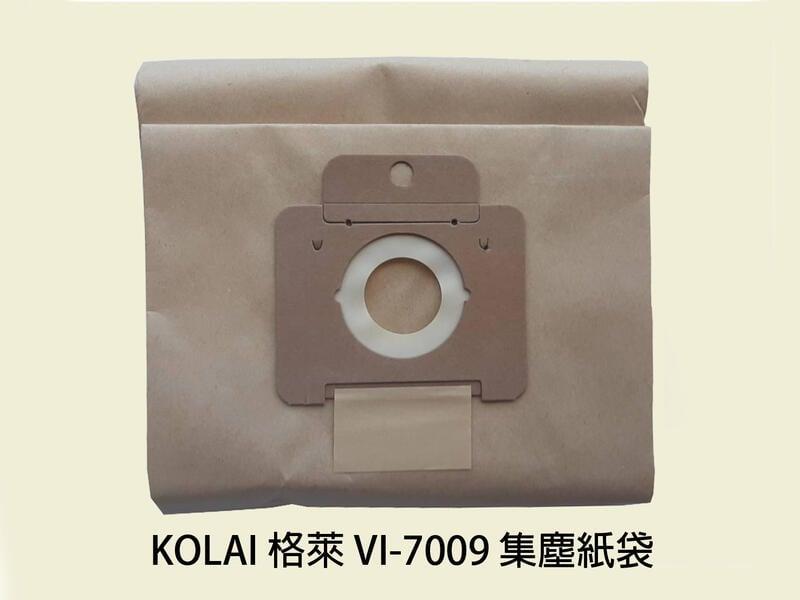 KOLAI 格萊 VI-7009 集塵紙袋 含稅價