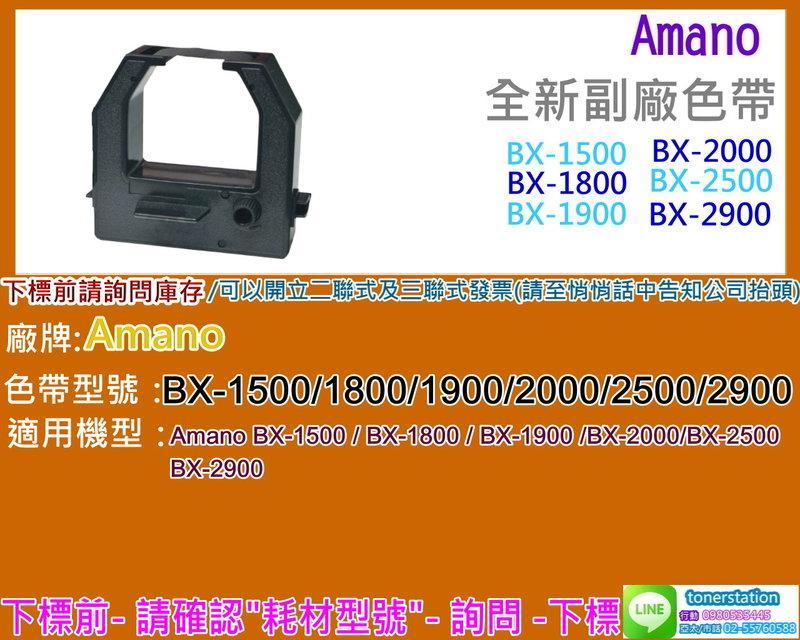 【小雨3C】Amano BX-2500/BX-2900/BX2500/BX2900打卡鐘/色帶/墨水
