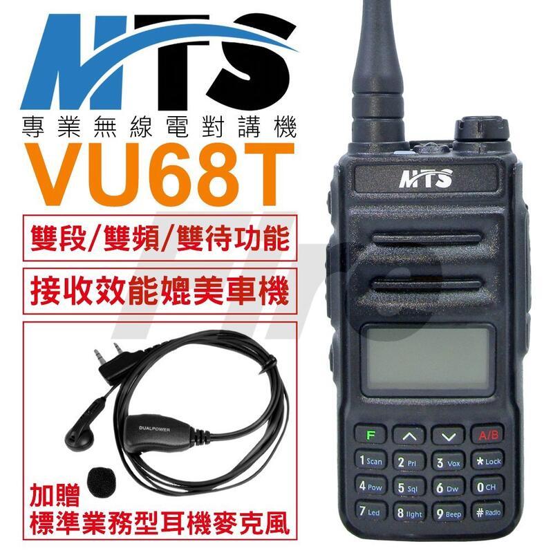《光華車神無線》【送標準耳麥】MTS VU68T 無線電對講機 無線電 對講機 媲美車機 互斥比增強 雙頻 雙顯