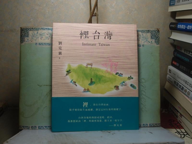 活水書房-二手書-觀光旅遊-裡台灣-劉克襄-玉山社-T1-147900
