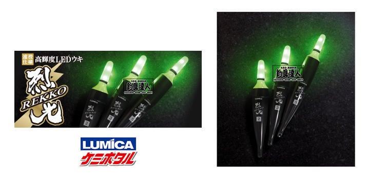 ☆~釣具達人~☆ LUMICA LED 電子浮標