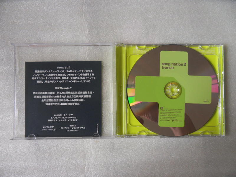 安室奈美惠濱崎步倖田來未寶兒GLOBE TRF - songnation2 trance 音樂聯合國2混音篇 絕版品