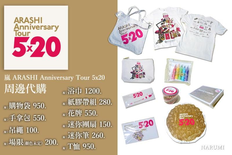 【周邊代購 聖誕禮物快來選~】嵐 ARASHI Anniversary Tour 5x20 周邊代購