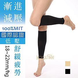 低壓 壓力小腿套│壓力襪│漸進減壓│彈性襪│美腿襪【康護你】90902M黑