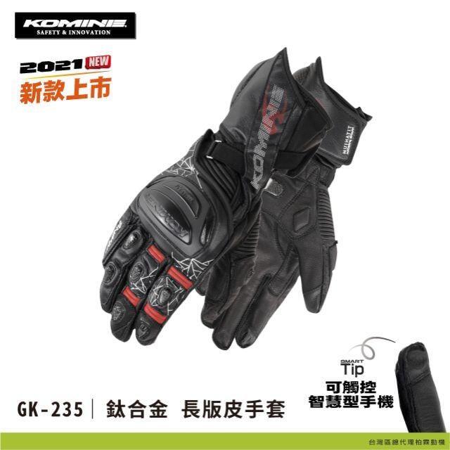 【柏霖總代理】日本 KOMINE 鈦合金 長版皮手套 GK-235
