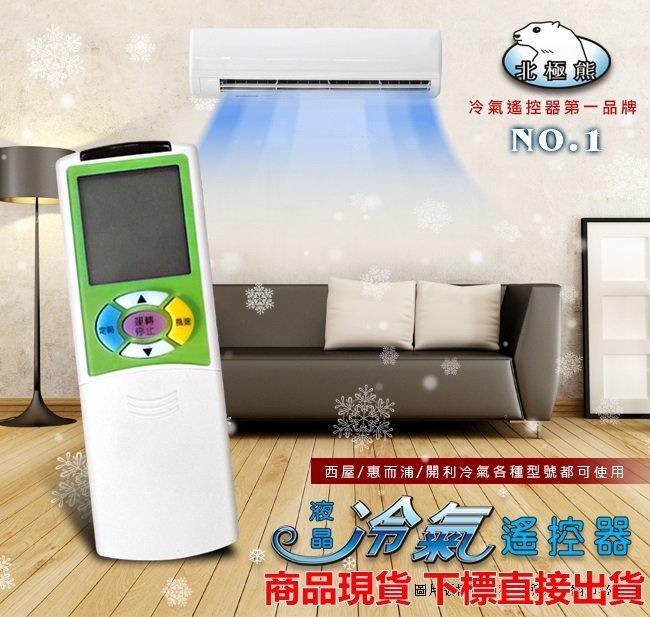 西屋冷氣遙控器 惠而浦冷氣遙控器 開利冷氣遙控器  如圖二圖形對照