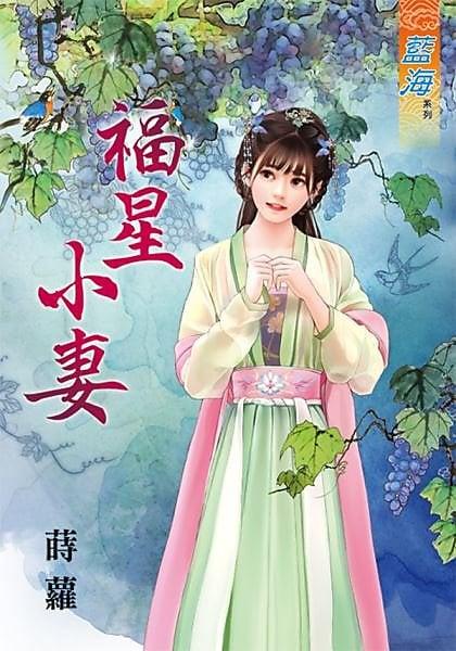 【現貨】文藝《福星小妻 (蒔蘿) 藍海》2020-5-22