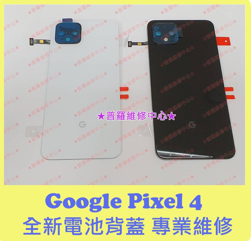 ★普羅維修中心★ 新北/高雄 谷歌 Google Pixel 4 全新電池背蓋 玻璃背蓋 可代工更換