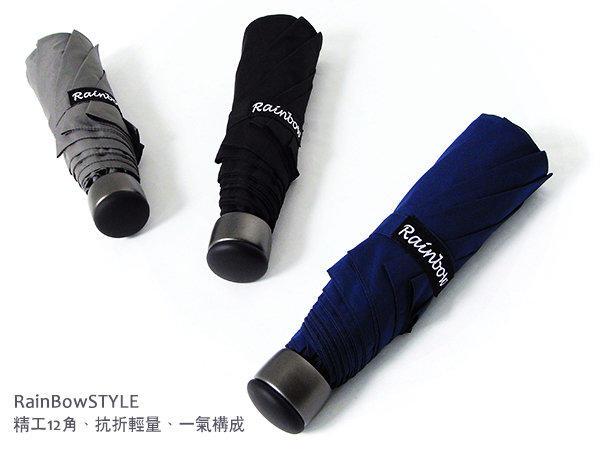 【洋傘職人】RB精工抗折-12角切割_輕量晴雨傘 /防風傘晴雨傘陽傘無敵傘(2支免運)