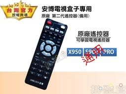 安博專用遙控器 安博盒子3代 X900 X950 安博3 安博4 台灣版 PRO 均可使用 原廠遙控器