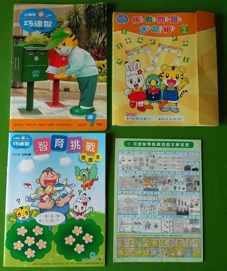 二手書舖~ 兒童童書 ~巧連智雜誌  2007.9-12月&2009.2月