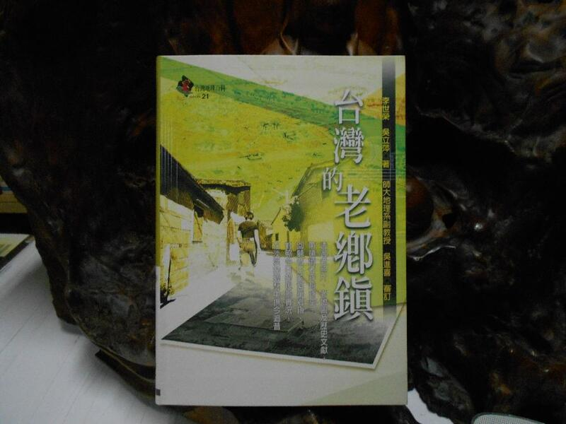 N2233 台灣的老鄉鎮 李世榮-吳立萍著 遠足文化 民國94