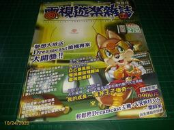 早期電玩攻略雜誌《電視遊樂雜誌 276》1998 攻略: 光明與黑暗續戰篇~冰壁邪神宮