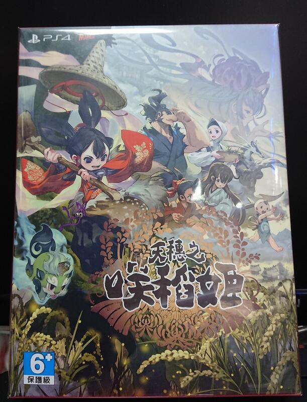 PS4 天穗之咲稻姬 限定版 免運