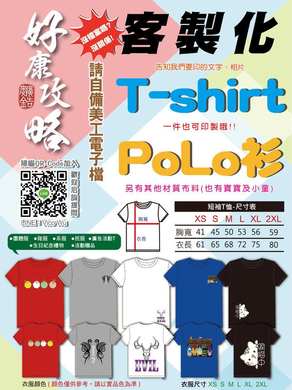 【麥金廣告】『 客製化T恤POLO衫 』驚爆→一件也可以印製哦← ★DM ★大圖輸出 ★印刷 ★平面設計