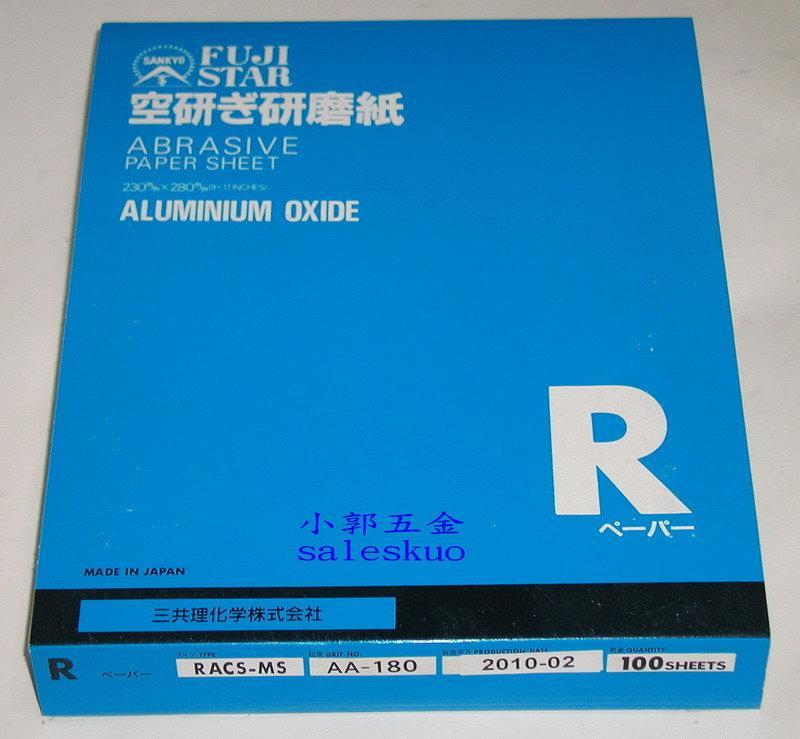 小郭五金 :(含稅,開發票) FUJI STAR R120#~800富士星R120# 藍色包裝(白砂砂紙)