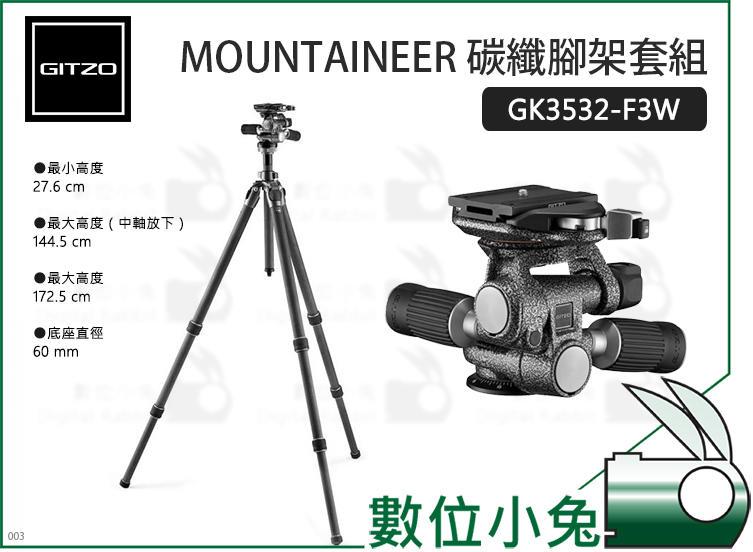 數位小兔【Gitzo GK3532-F3W 新登山者碳纖維三腳架】攝影 三向油壓雲台套裝 載重13公斤 公司貨 拍照