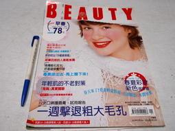 【懶得出門二手書】《BEAUTY美人誌45》一週擊退粗大毛孔│七成新(B26D21)